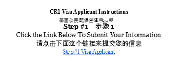 Step 1 Chinese I-130 and I-129F Petitions